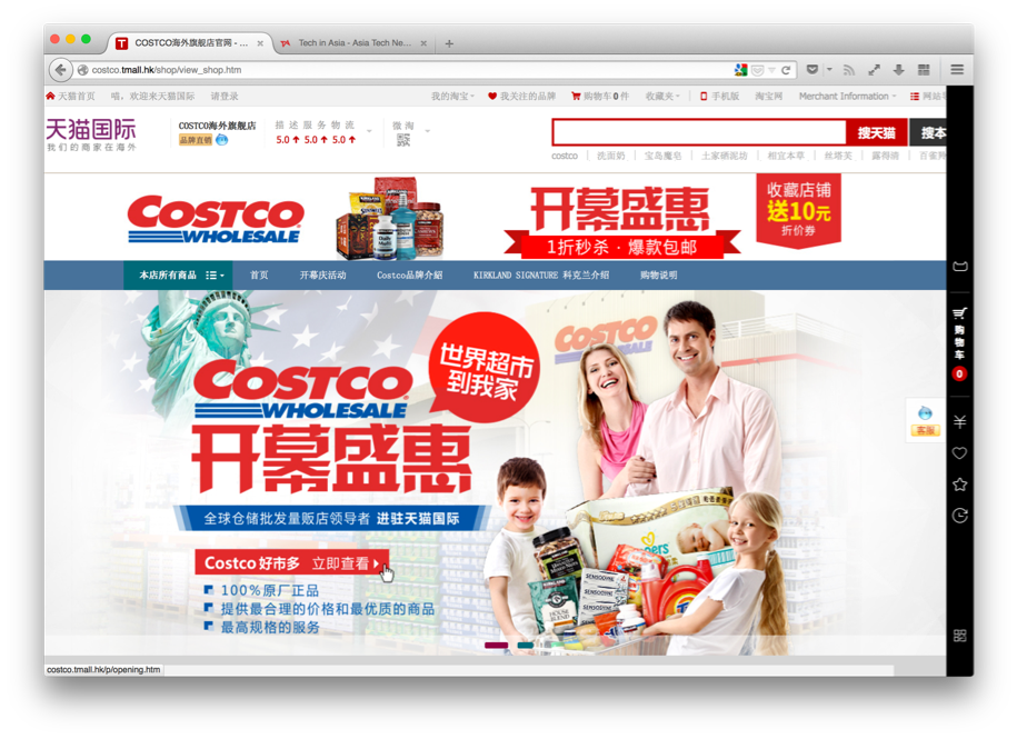 Costco e-store launch in China