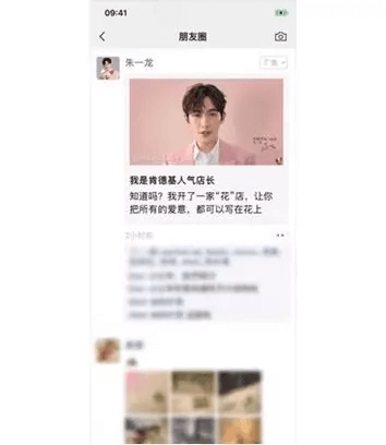 wechat moments ad